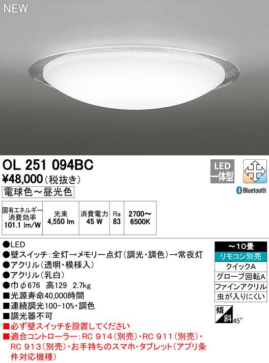 【最安値挑戦中!最大23倍】オーデリック OL251094BC シーリングライト LED一体型 調光・調色 ~10畳 リモコン別売 Bluetooth通信対応機能付 [∀(^^)]
