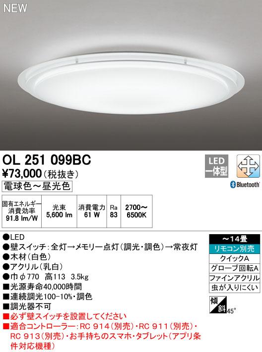 【最安値挑戦中!最大33倍】オーデリック OL251099BC シーリングライト LED一体型 調光・調色 ~14畳 リモコン別売 Bluetooth通信対応機能付 [∀(^^)]
