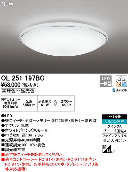 【最安値挑戦中!最大33倍】オーデリック OL251197BC シーリングライト LED一体型 調光・調色 ~14畳 リモコン別売 Bluetooth通信対応機能付 [∀(^^)]