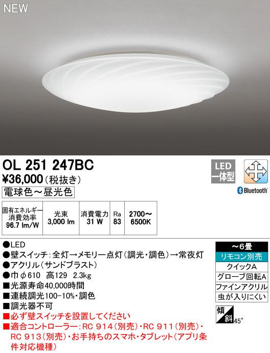 【最安値挑戦中!最大23倍】オーデリック OL251247BC シーリングライト LED一体型 調光・調色 ~6畳 リモコン別売 Bluetooth通信対応機能付 [∀(^^)]