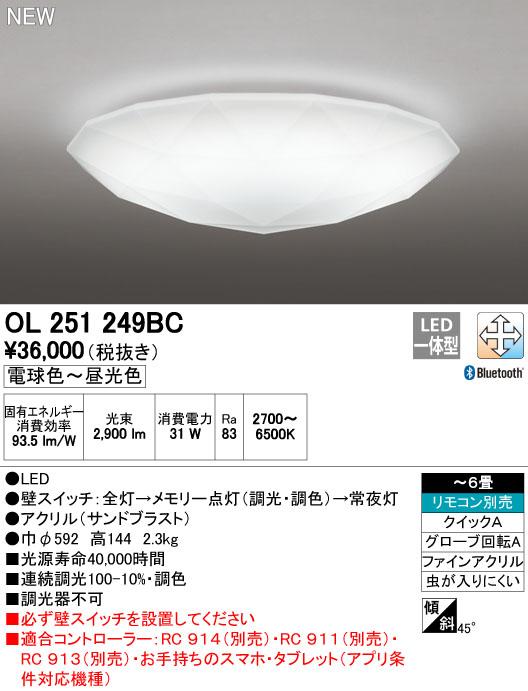 【最安値挑戦中!最大23倍】オーデリック OL251249BC シーリングライト LED一体型 調光・調色 ~6畳 リモコン別売 Bluetooth通信対応機能付 [∀(^^)]