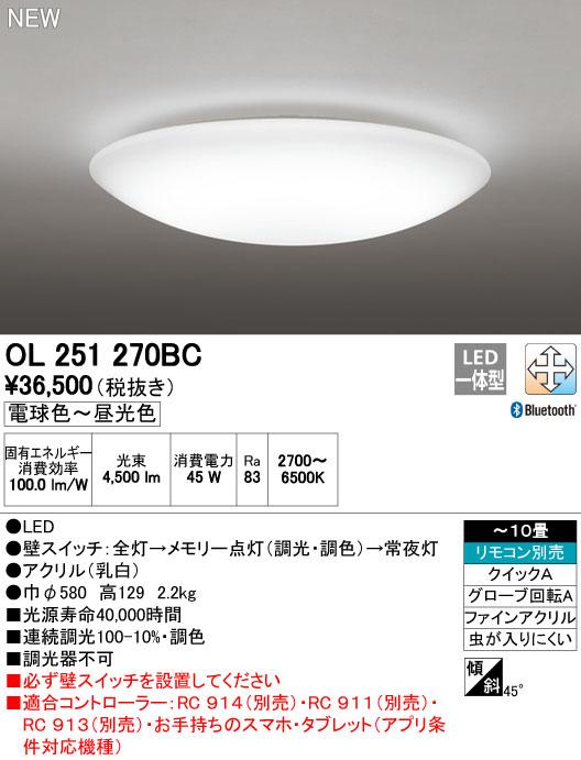 【最安値挑戦中!最大23倍】オーデリック OL251270BC シーリングライト LED一体型 調光・調色 ~10畳 リモコン別売 Bluetooth通信対応機能付 [∀(^^)]