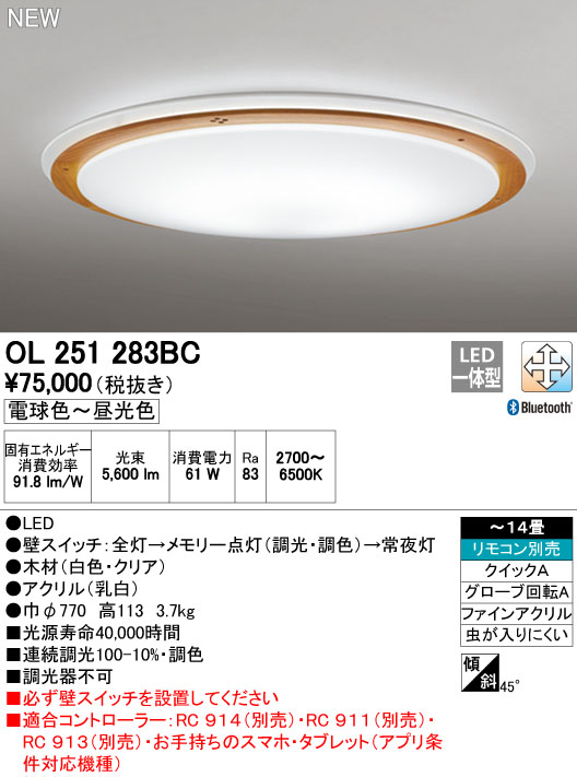 【最安値挑戦中!最大33倍】オーデリック OL251283BC シーリングライト LED一体型 調光・調色 ~14畳 リモコン別売 Bluetooth通信対応機能付 [∀(^^)]