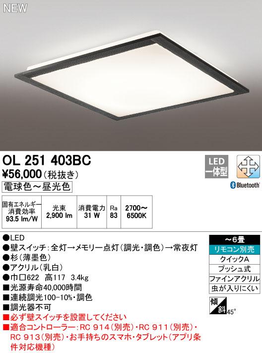 【最安値挑戦中!最大33倍】オーデリック OL251403BC 和風シーリングライト LED一体型 調光・調色 ~6畳 リモコン別売 Bluetooth通信対応機能付 [∀(^^)]