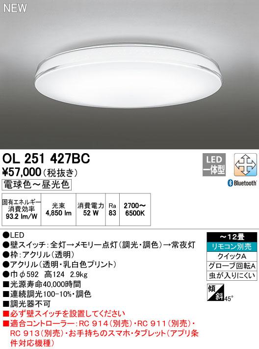 【最安値挑戦中!最大33倍】オーデリック OL251427BC シーリングライト LED一体型 調光・調色 ~12畳 リモコン別売 Bluetooth通信対応機能付 [∀(^^)]