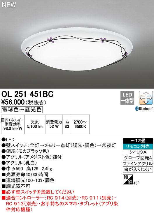 【最安値挑戦中!最大33倍】オーデリック OL251451BC シーリングライト LED一体型 調光・調色 ~12畳 リモコン別売 Bluetooth通信対応機能付 [∀(^^)]