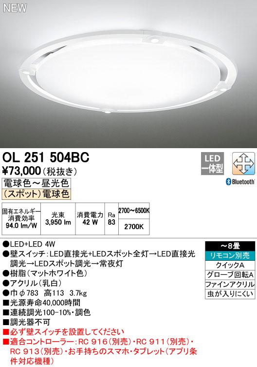 【最安値挑戦中!最大33倍】オーデリック OL251504BC シーリングライト LED一体型 調光・調色 ~8畳 リモコン別売 Bluetooth 電球色LEDスポット [∀(^^)]