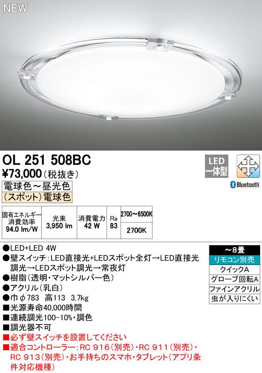 【最安値挑戦中!最大33倍】オーデリック OL251508BC シーリングライト LED一体型 調光・調色 ~8畳 リモコン別売 Bluetooth 電球色LEDスポット [∀(^^)]