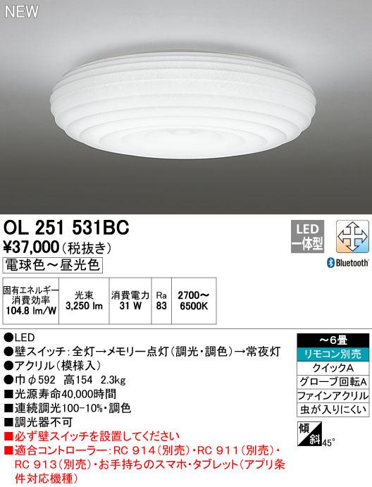【最安値挑戦中!最大23倍】オーデリック OL251531BC 和風シーリングライト LED一体型 調光・調色 ~6畳 リモコン別売 Bluetooth通信対応機能付 [∀(^^)]