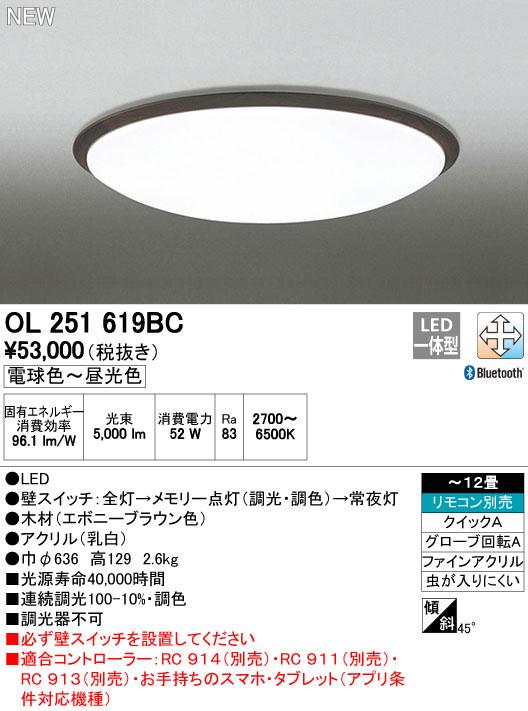 【最安値挑戦中!最大33倍】オーデリック OL251619BC シーリングライト LED一体型 調光・調色 ~12畳 リモコン別売 Bluetooth通信対応機能付 [∀(^^)]