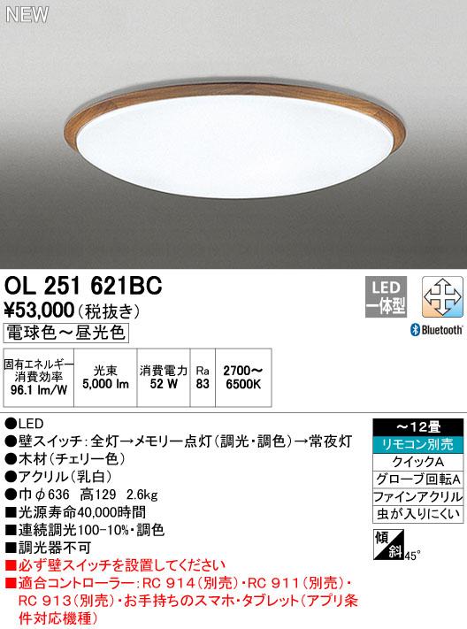 【最安値挑戦中!最大33倍】オーデリック OL251621BC シーリングライト LED一体型 調光・調色 ~12畳 リモコン別売 Bluetooth通信対応機能付 [∀(^^)]