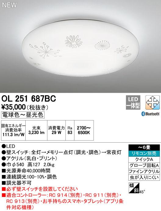 【最安値挑戦中!最大23倍】オーデリック OL251687BC シーリングライト LED一体型 調光・調色 ~6畳 リモコン別売 Bluetooth通信対応機能付 [∀(^^)]