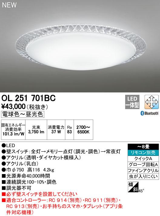 【最安値挑戦中!最大23倍】オーデリック OL251701BC シーリングライト LED一体型 調光・調色 ~8畳 リモコン別売 Bluetooth通信対応機能付 [∀(^^)]