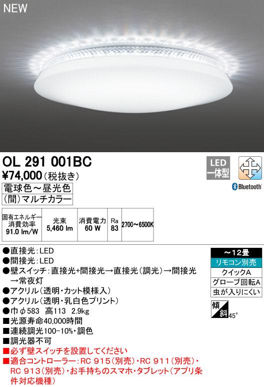 【最安値挑戦中!最大33倍】オーデリック OL291001BC シーリングライト LED一体型 調光・調色 ~12畳 リモコン別売 Bluetooth マルチカラー間接光 [∀(^^)]