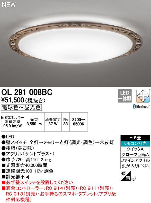 【最安値挑戦中!最大33倍】オーデリック OL291008BC シーリングライト LED一体型 調光・調色 ~8畳 リモコン別売 Bluetooth通信対応機能付 [∀(^^)]