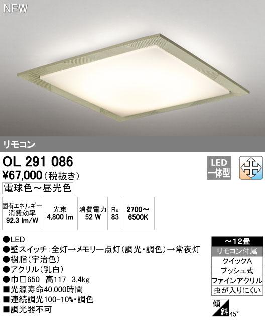 【最安値挑戦中!最大33倍】オーデリック OL291086 和風シーリングライト LED一体型 調光・調色 ~12畳 リモコン付属 [∀(^^)]