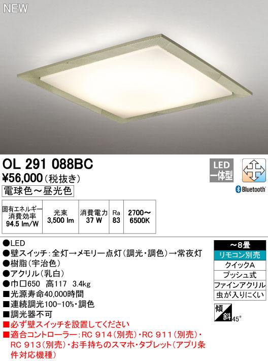 【最安値挑戦中!最大33倍】オーデリック OL291088BC 和風シーリングライト LED一体型 調光・調色 ~8畳 リモコン別売 Bluetooth通信対応機能付 [∀(^^)]