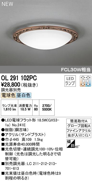 【最安値挑戦中!最大23倍】オーデリック OL291102PC(ランプ別梱包) シーリングライト LED電球フラット形 光色切替調光 調光器別売 [∀(^^)]