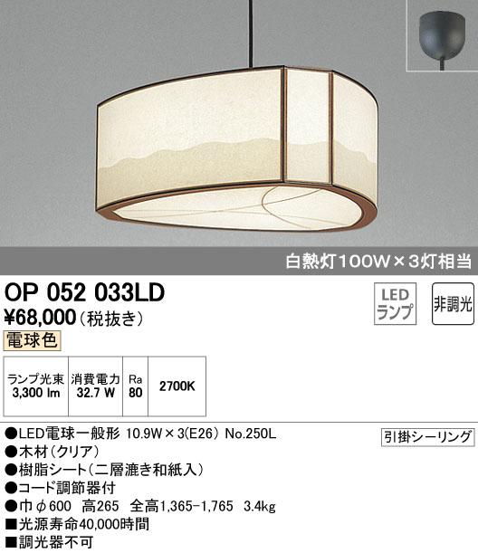 【最安値挑戦中!最大33倍】照明器具 オーデリック OP052033LD 和風ペンダントライト LEDランプ 電球色タイプ [∀(^^)]