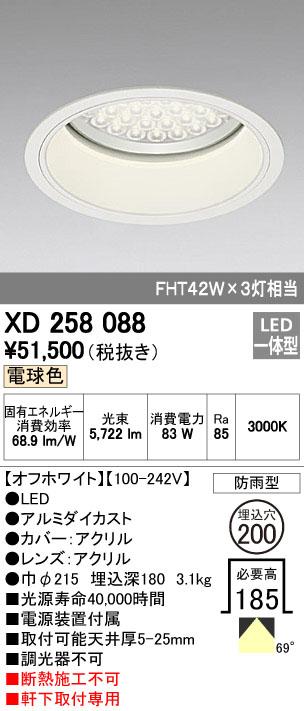 【最安値挑戦中!最大33倍】照明器具 オーデリック XD258088 エクステリアダウンライト HID250WクラスLED 48灯 オフホワイト 電球色タイプ 防雨型 [(^^)]
