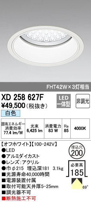 【最安値挑戦中!最大33倍】照明器具 オーデリック XD258627F ダウンライト HID250WクラスLED48灯 非調光 白色タイプ オフホワイト [(^^)]