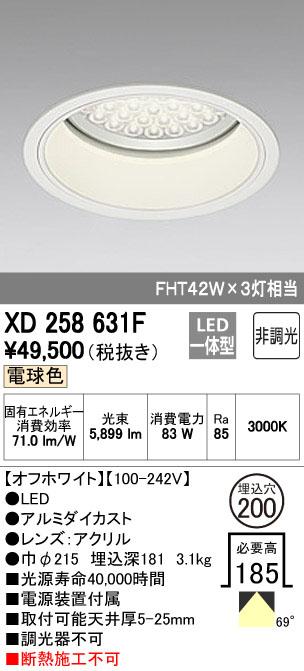 【最安値挑戦中!最大33倍】照明器具 オーデリック XD258631F ダウンライト HID250WクラスLED48灯 非調光 電球色タイプ オフホワイト [(^^)]