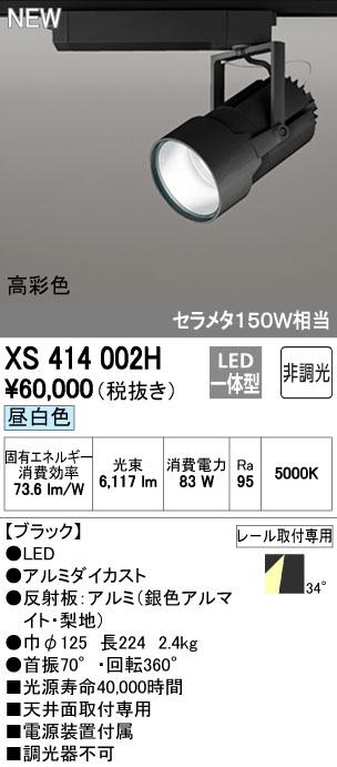 【最安値挑戦中!最大33倍】オーデリック XS414002H スポットライト LED一体型 セルメタ150w 昼白色 高彩色 プラグタイプ34℃ 非調光 ブラック [(^^)]