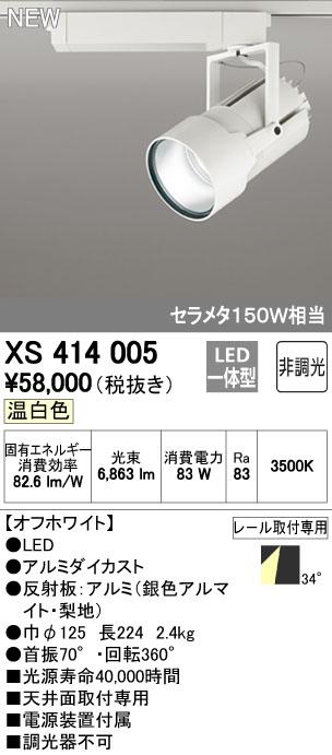【最安値挑戦中!最大33倍】オーデリック XS414005 スポットライト LED一体型 セルメタ150w 温白色 プラグタイプ34℃ 非調光 ホワイト [(^^)]