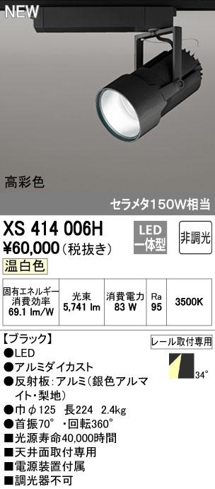 【最安値挑戦中!最大33倍】オーデリック XS414006H スポットライト LED一体型 セルメタ150w 温白色 高彩色 プラグタイプ34℃ 非調光 ブラック [(^^)]