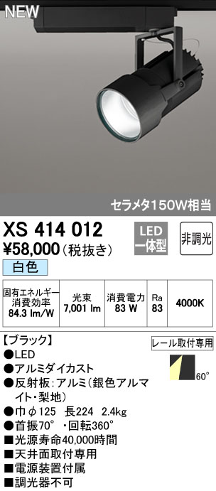 【最安値挑戦中!最大33倍】オーデリック XS414012 スポットライト LED一体型 セルメタ150w 白色 プラグタイプ60℃ 非調光 ブラック [(^^)]