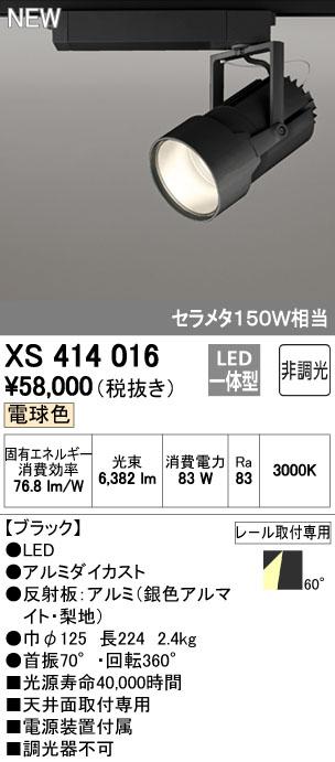 【最安値挑戦中!最大33倍】オーデリック XS414016 スポットライト LED一体型 セルメタ150w 電球色 プラグタイプ60℃ 非調光 ブラック [(^^)]