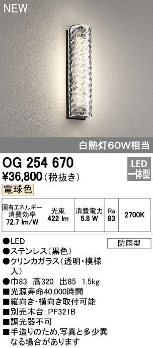 【最安値挑戦中!最大23倍】オーデリック OG254670 エクステリアポーチライト 壁 ブラケットライト LED一体型 電球色 防雨型 黒色 [∀(^^)]