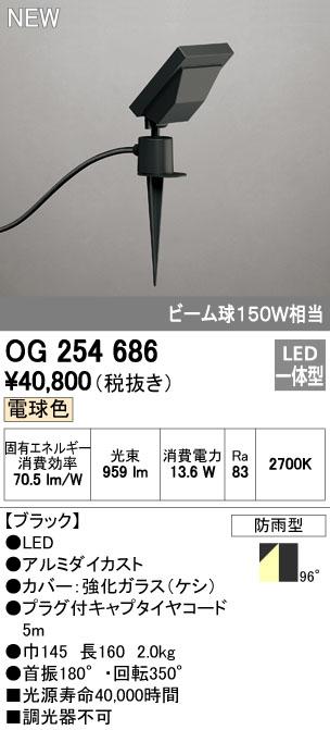 【最安値挑戦中!最大23倍】オーデリック OG254686 エクステリアスポットライト LED一体型 電球色 ビーム球150W相当 防雨型 ブラック [∀(^^)]