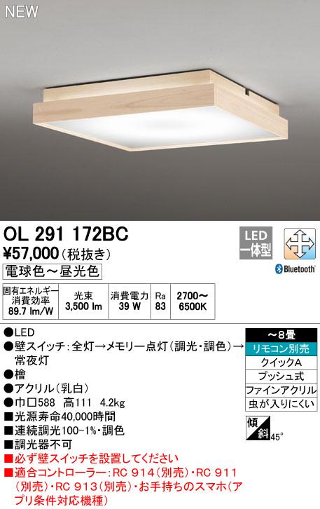 【最安値挑戦中!最大33倍】オーデリック OL291172BC 和風シーリングライト LED一体型 調光調色 Bluetooth リモコン別売 ~8畳 [(^^)]