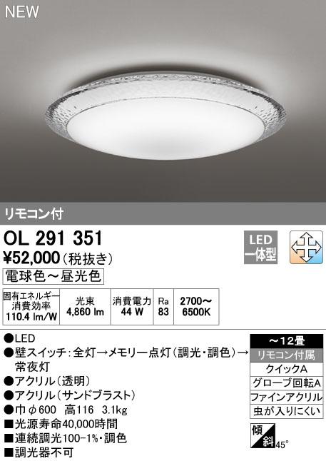 【最安値挑戦中!最大23倍】オーデリック OL291351 シーリングライト LED一体型 調光・調色 リモコン付属 ~12畳 [(^^)]