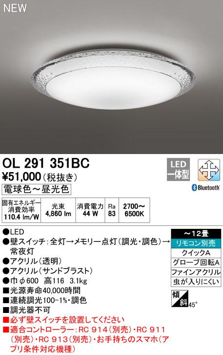 【最安値挑戦中!最大23倍】オーデリック OL291351BC シーリングライト LED一体型 調光調色 Bluetooth リモコン別売 ~12畳 [(^^)]