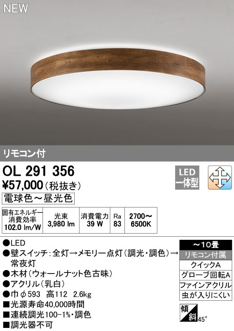 【最安値挑戦中!最大33倍】オーデリック OL291356 シーリングライト LED一体型 調光・調色 リモコン付属 ~10畳 ウォールナット色古味 [(^^)]