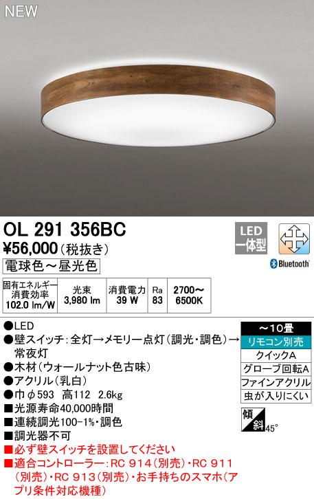 【最安値挑戦中!最大33倍】オーデリック OL291356BC シーリングライト LED一体型 調光調色 Bluetooth リモコン別売 ~10畳 ウォールナット色古味 [(^^)]