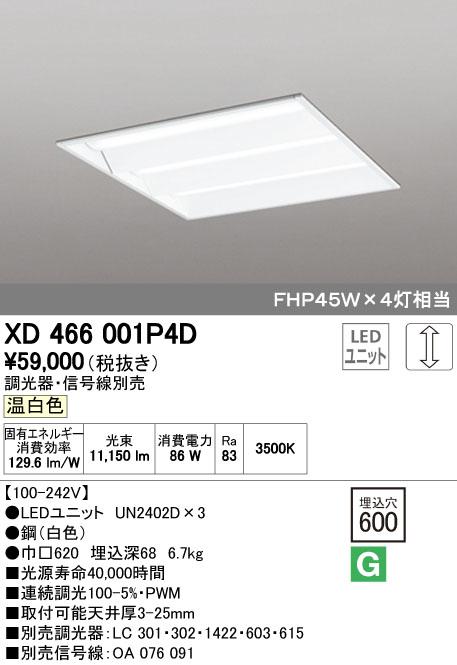 【最安値挑戦中!最大33倍】オーデリック XD466001P4D(LED光源ユニット別梱) ベースライト LEDユニット型 埋込型 PWM調光 温白色 調光器・信号線別売 ルーバー無 [(^^)]