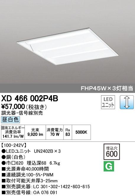【最安値挑戦中!最大33倍】オーデリック XD466002P4B(LED光源ユニット別梱) ベースライト LEDユニット型 埋込型 PWM調光 昼白色 調光器・信号線別売 ルーバー無 [(^^)]