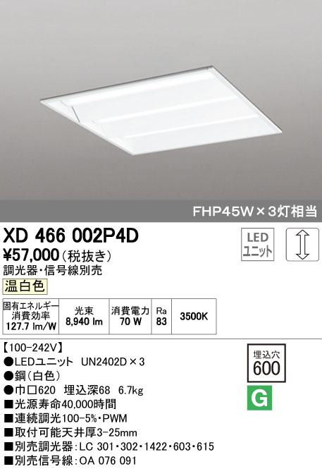 【最安値挑戦中!最大33倍】オーデリック XD466002P4D(LED光源ユニット別梱) ベースライト LEDユニット型 埋込型 PWM調光 温白色 調光器・信号線別売 ルーバー無 [(^^)]