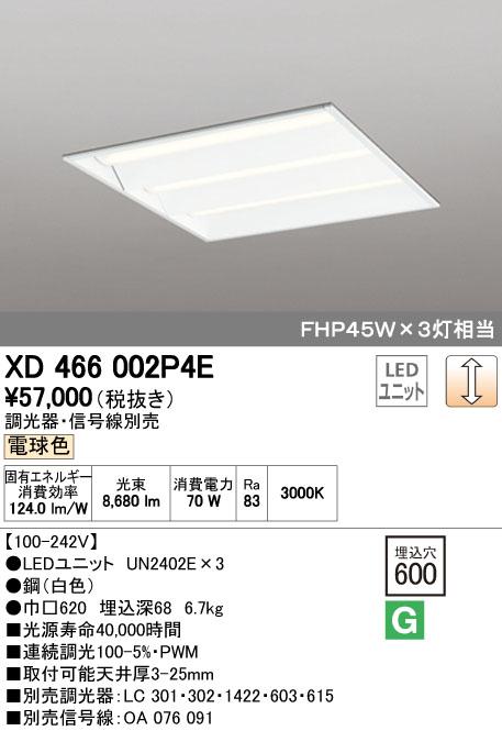 【最安値挑戦中!最大33倍】オーデリック XD466002P4E(LED光源ユニット別梱) ベースライト LEDユニット型 埋込型 PWM調光 電球色 調光器・信号線別売 ルーバー無 [(^^)]