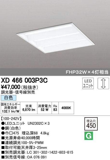 【最安値挑戦中!最大23倍】オーデリック XD466003P3C(LED光源ユニット別梱) ベースライト LEDユニット型 埋込型 PWM調光 白色 調光器・信号線別売 ルーバー無 [(^^)]