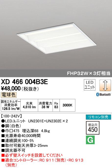 【最安値挑戦中!最大23倍】オーデリック XD466004B3E(LED光源ユニット別梱) ベースライト LEDユニット型 埋込型 Bluetooth調光 電球色 リモコン別売 ルーバー無 [(^^)]