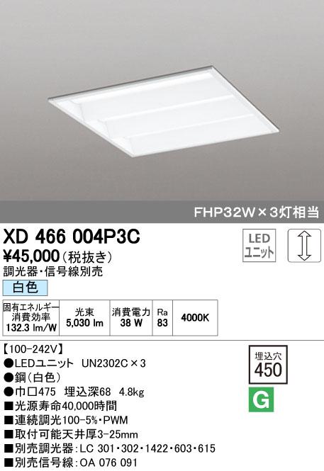 【最安値挑戦中!最大33倍】オーデリック XD466004P3C(LED光源ユニット別梱) ベースライト LEDユニット型 埋込型 PWM調光 白色 調光器・信号線別売 ルーバー無 [(^^)]
