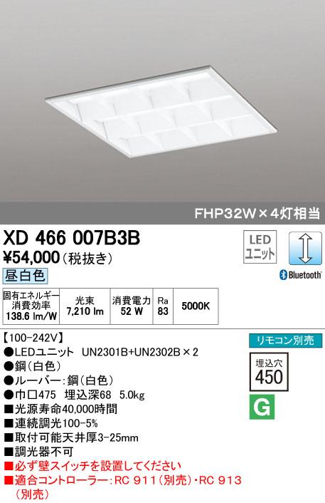 【最安値挑戦中!最大33倍】オーデリック XD466007B3B(LED光源ユニット別梱) ベースライト LEDユニット型 埋込型 Bluetooth調光 昼白色 リモコン別売 ルーバー付 [(^^)]
