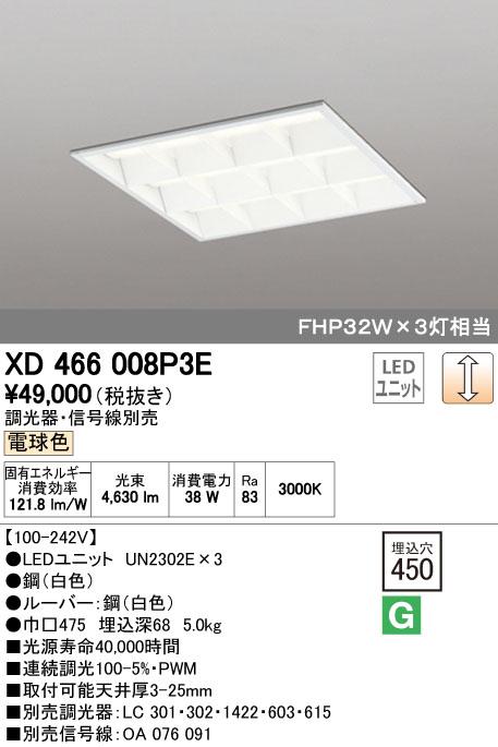 【最安値挑戦中!最大23倍】オーデリック XD466008P3E(LED光源ユニット別梱) ベースライト LEDユニット型 埋込型 PWM調光 電球色 調光器・信号線別売 ルーバー付 [(^^)]