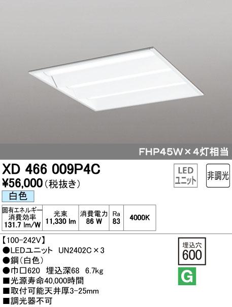 【最安値挑戦中!最大33倍】オーデリック XD466009P4C(LED光源ユニット別梱) ベースライト LEDユニット型 埋込型 非調光 白色 ルーバー無 [(^^)]