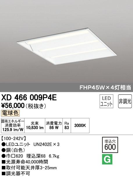 【最安値挑戦中!最大33倍】オーデリック XD466009P4E(LED光源ユニット別梱) ベースライト LEDユニット型 埋込型 非調光 電球色 ルーバー無 [(^^)]