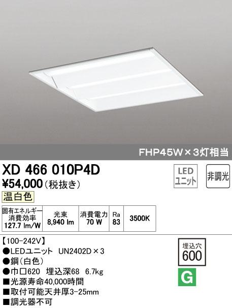 【最安値挑戦中!最大33倍】オーデリック XD466010P4D(LED光源ユニット別梱) ベースライト LEDユニット型 埋込型 非調光 温白色 ルーバー無 [(^^)]